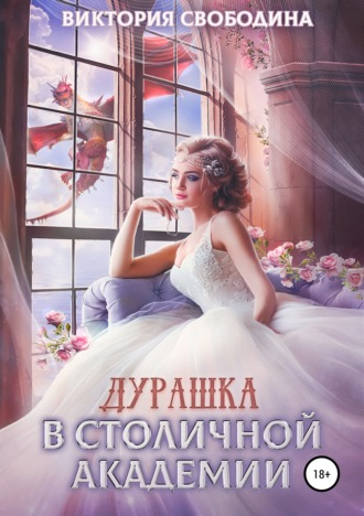 Виктория Свободина, Дурашка в столичной академии