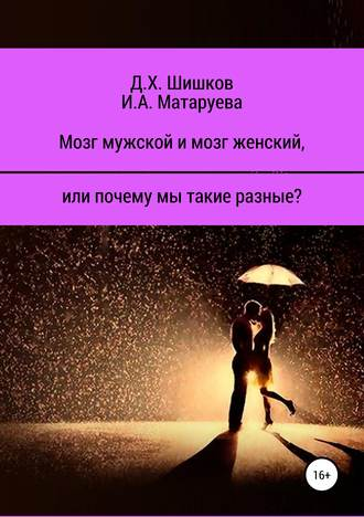 Дмитрий Шишков, Ирина Матаруева, Мозг мужской и мозг женский, или почему мы такие разные?