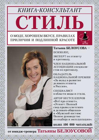 Татьяна Белоусова, Стиль. О моде, хорошем вкусе, правилах приличия и подлинной красоте