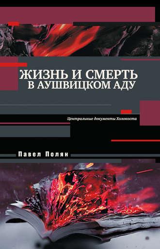 Павел Полян, Жизнь и смерть в аушвицком аду