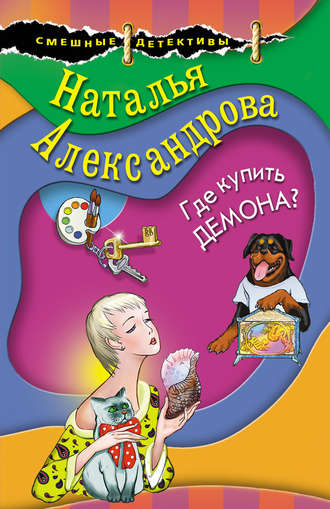 Наталья Александрова, Где купить демона?