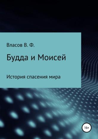 Владимир Власов, Будда и Моисей