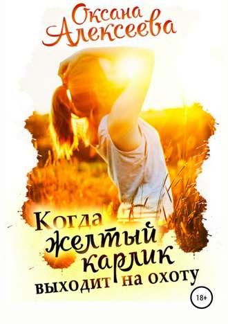 Оксана Алексеева, Когда жёлтый карлик выходит на охоту