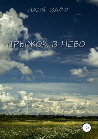 Надя Вафф, Прыжок в небо