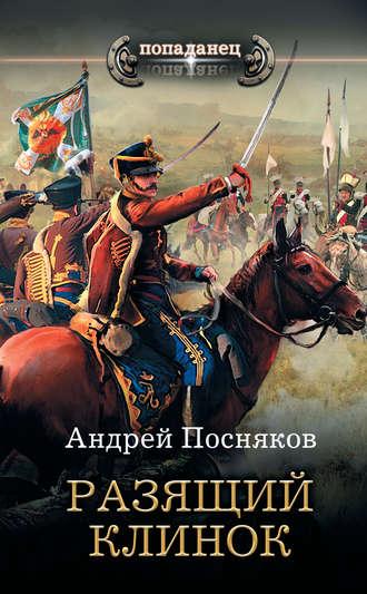 Андрей Посняков, Разящий клинок