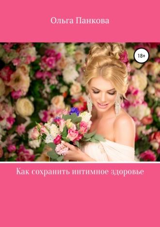 Ольга Панкова, Как сохранить интимное здоровье