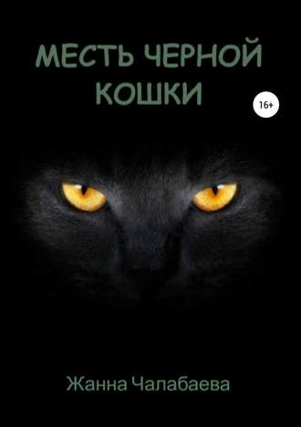 Жанна Чалабаева, Месть черной кошки