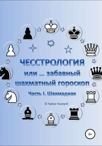 Яшар Гусейнли, Чесстрология, или Забавный шахматный гороскоп. Часть I. Шахмадиаки
