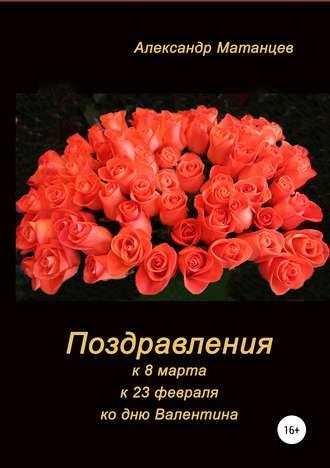 Александр Матанцев, Поздравления к 8 марта, 23 февраля, ко дню Валентина