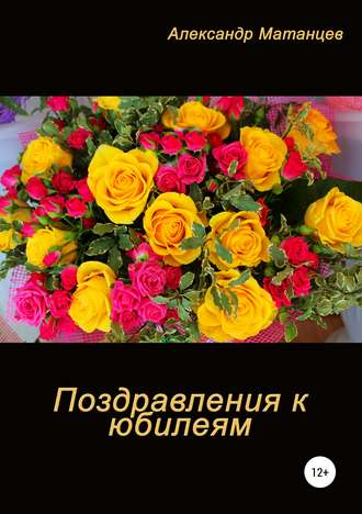 Александр Матанцев, Поздравление к юбилеям