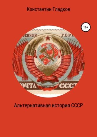 Константин Гладков, Альтернативная история СССР