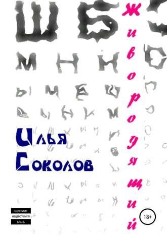 Илья Соколов, Живородящий