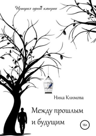 Ника Климова, Между прошлым и будущим