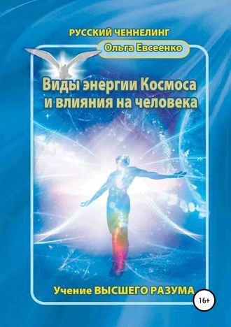 Ольга Евсеенко, Виды энергии космоса и влияния на человека