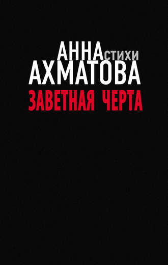 Анна Ахматова, Заветная черта