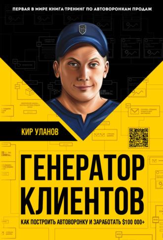 Кир Уланов, Генератор клиентов. Первая в мире книга-тренинг по автоворонкам продаж