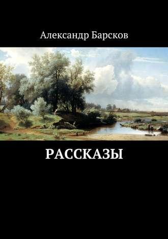 Александр Барсков, Рассказы
