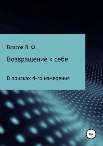 Владимир Власов, Возвращение к себе