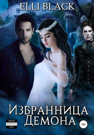 Юлия Рябинина, Избранница Демона