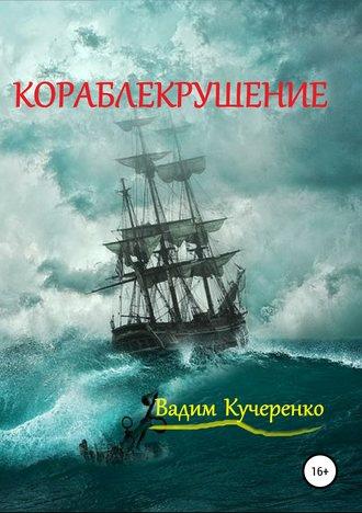 Вадим Кучеренко, Кораблекрушение