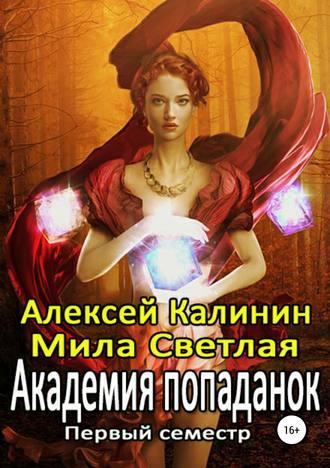 Алексей Калинин, Мила Светлая, Академия попаданок. Первый семестр