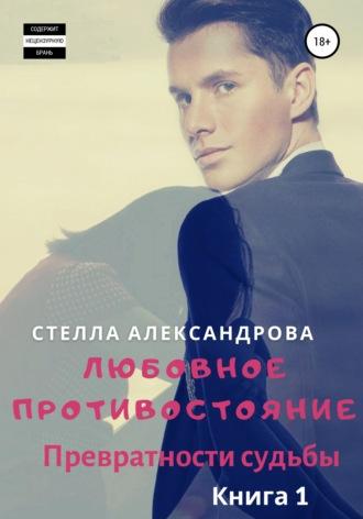 Светлана Усачева, Любовное противостояние. Превратности судьбы. Книга 1