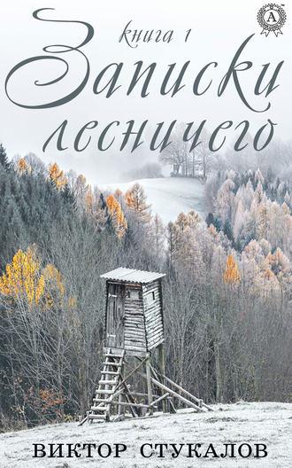 Виктор Стукалов, Записки лесничего. Книга 1