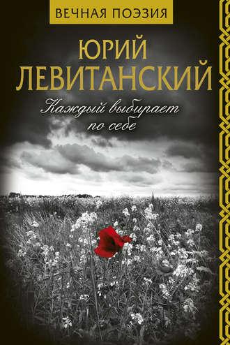 Юрий Левитанский, Каждый выбирает по себе