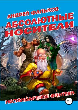 Андрей Фальков, Абсолютные носители