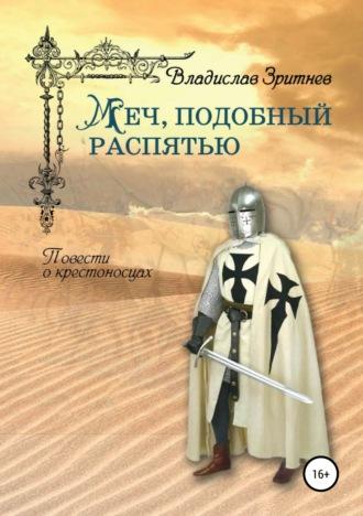 Владислав Зритнев, Меч, подобный распятью