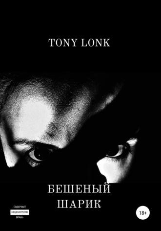 Tony Lonk, Бешеный шарик