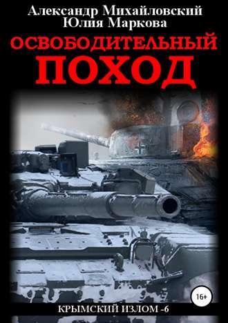 Александр Михайловский, Юлия Маркова, Освободительный поход