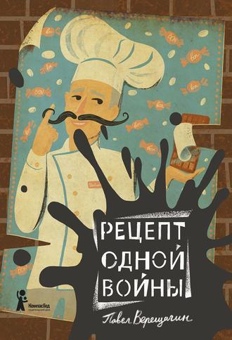 Павел Верещагин, Рецепт одной войны