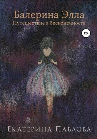 Екатерина Павлова, Балерина Элла. Путешествие в бесконечность