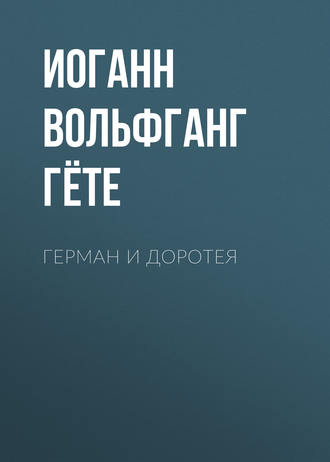 Иоганн Вольфганг Гёте, Герман и Доротея