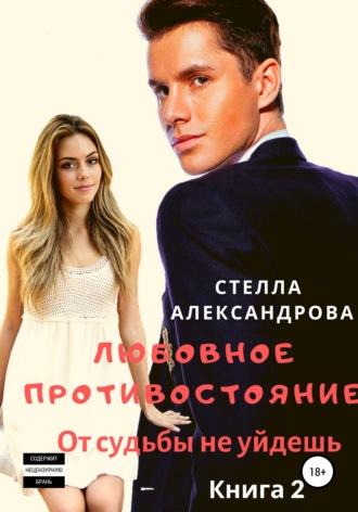Светлана Усачева, Любовное противостояние. От судьбы не уйдешь. Книга 2