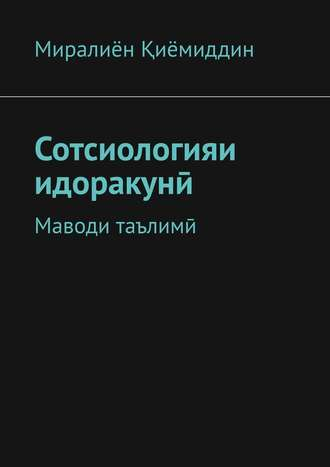 Миралиён Қиёмиддин, Сотсиологияи идоракунӣ. Маводи таълимӣ