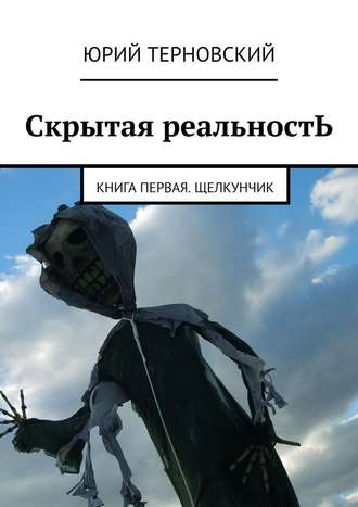 Юрий Терновский, Скрытая реальностЬ. Книга первая. Щелкунчик