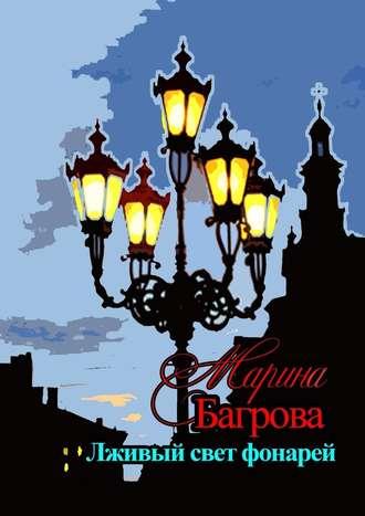 Марина Багрова, Лживый свет фонарей…