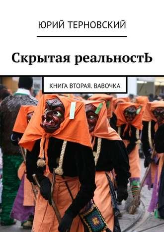 Юрий Терновский, Скрытая реальностЬ. Книга вторая. Вавочка