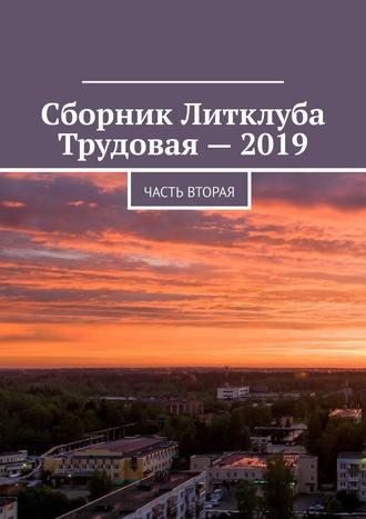 Владимир Броудо, Сборник Литклуба Трудовая – 2019. Часть вторая