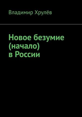 Владимир Хрулёв, Новое безумие (начало) в России