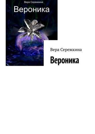Вера Сережкина, Вероника