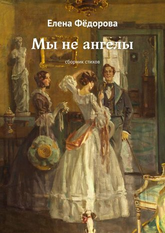 Елена Фёдорова, Мы неангелы. Сборник стихов