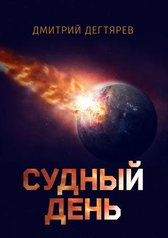 Дмитрий Дегтярев, Судный день