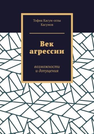 Тофик Касумов, Век агрессии. Чувства имысли, поведение идействия