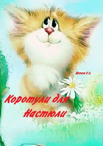 Артем Ка., Коротули для Настюли