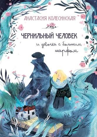 Анастасия Колесинская, Чернильный Человек и Девочка с Большим Шарфом
