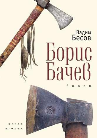 Вадим Бесов, Борис Бачев. Роман. Книга вторая