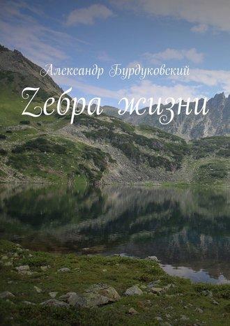 Александр Бурдуковский, Zебра жизни